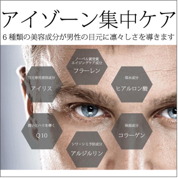 目元専用 美容液 メンズ DiNOMEN アイゾーンエッセンス 目元ケア 男性化粧品 メンズコスメ スキンケア エイジングケア ディノメン 送料無料|menscosme|06