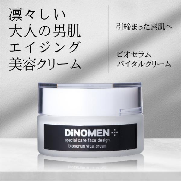 美容クリーム メンズ DiNOMEN ビオセラムバイタルクリーム  男性用化粧品 メンズコスメ メンズスキンケア エイジングケア 肌 ディノメン M07|menscosme