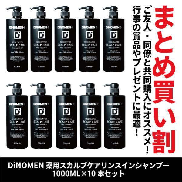 まとめ買い割 DiNOMEN薬用スカルプケアリンスインシャンプー1000ml×10本頭皮ケアフケかゆみ抜毛薄毛ボタニカル男性共