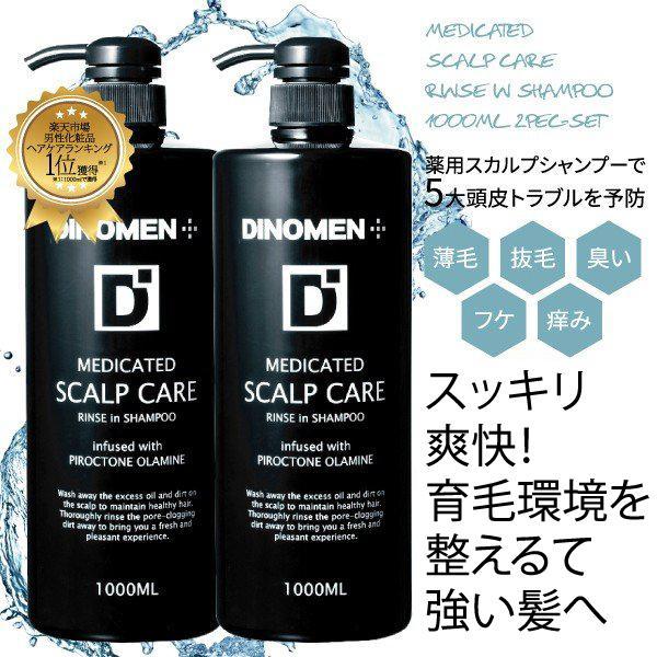 DiNOMEN薬用スカルプケアリンスインシャンプー1000ml2本セット育毛頭皮薄毛抜毛ふけかゆみ臭い予防ノンシリコン
