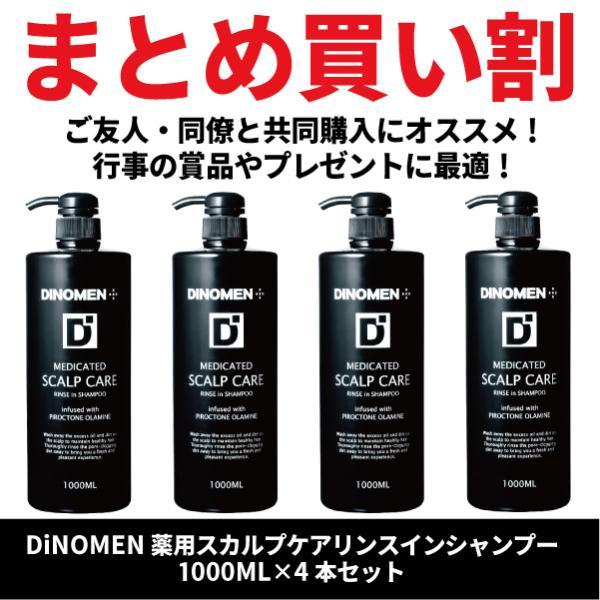 まとめ買い割 DiNOMEN薬用スカルプケアリンスインシャンプー1000ml×4本頭皮ケアフケかゆみ抜毛薄毛ボタニカル男性共同