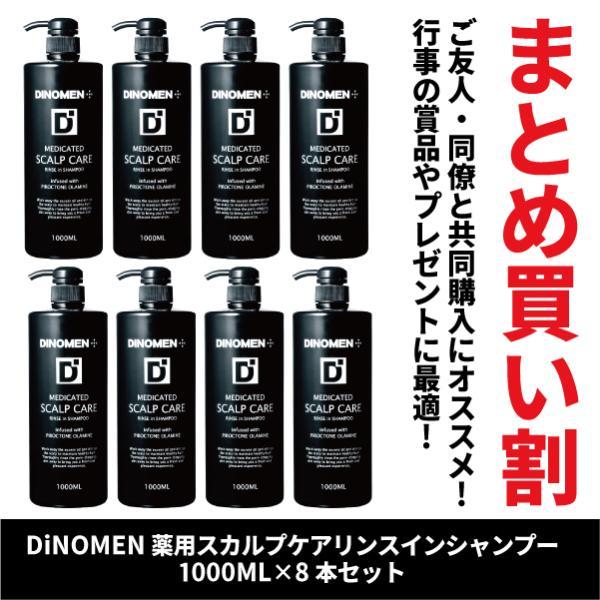 まとめ買い割 DiNOMEN薬用スカルプケアリンスインシャンプー1000ml×8本頭皮ケアフケかゆみ抜毛薄毛ボタニカル男性共同