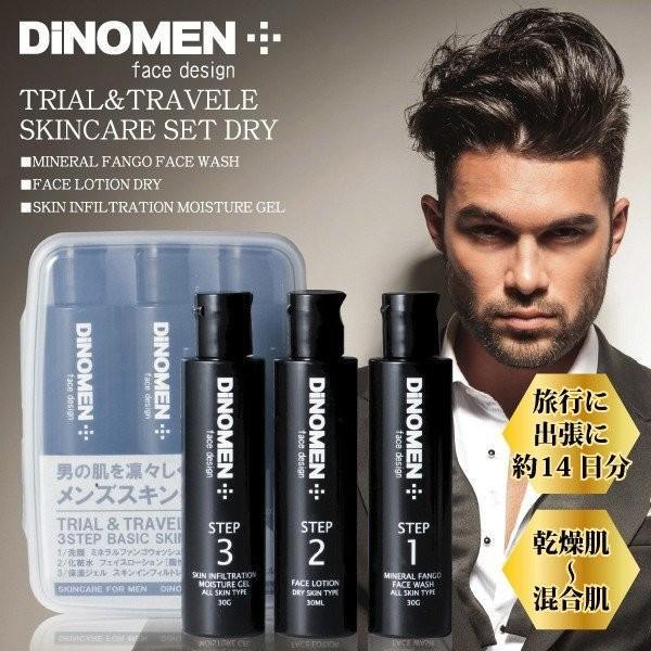 初回限定 お試し価格 DiNOMEN トライアル&トラベルセット ドライ(乾燥肌用)メール便洗顔・化粧水・保湿ジェル|menscosme|02