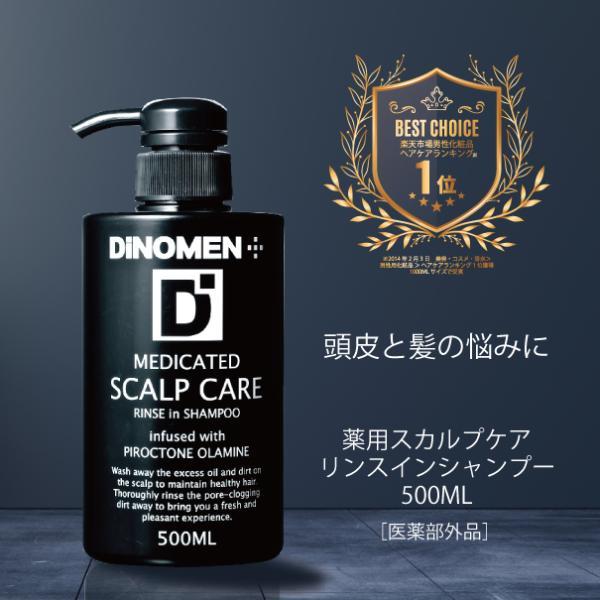 スカルプ シャンプー メンズ 500m lDiNOMEN 薬用 スカルプ ケア リンスイン シャンプー ノンシリコン シャンプー  ギフト  公式|menscosme
