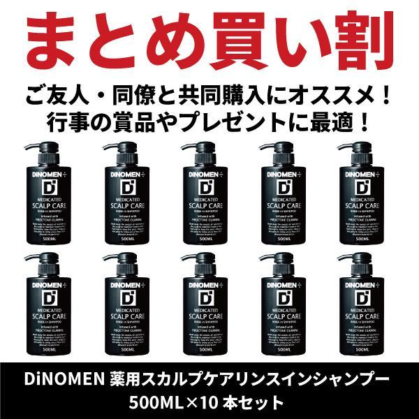 まとめ買い割 DiNOMEN薬用スカルプケアリンスインシャンプー500ML10本セット抜毛薄毛予防育毛医薬部外品ノンシリコン