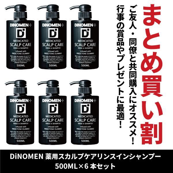 まとめ買い割 DiNOMEN薬用スカルプケアリンスインシャンプー500ML6本セット抜毛薄毛予防育毛医薬部外品ノンシリコン
