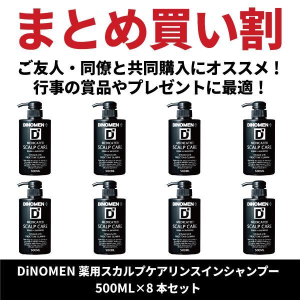まとめ買い割 DiNOMEN薬用スカルプケアリンスインシャンプー500ML8本セット抜毛薄毛予防育毛医薬部外品ノンシリコン