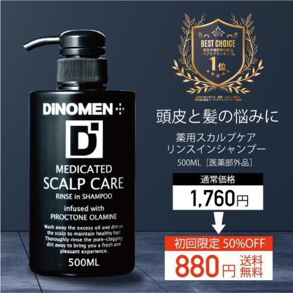 お試し価格初回  DiNOMEN薬用スカルプケアリンスインシャンプー500ml育毛頭皮フケかゆみ抜毛薄毛臭い予防ボタニカルメン