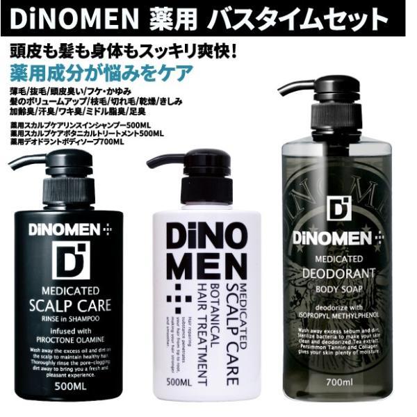 DiNOMEN薬用バスタイムセットNo1(シャンプー500ML・トリートメント500ML・ボディソープ700ML)育毛薄毛抜毛フ