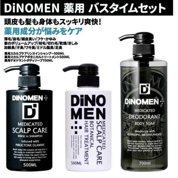 [お試し価格初回 ]DiNOMEN薬用バスタイムセットNo1(薬用シャンプー500ML・トリートメント500ML・ボディソープ7