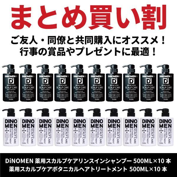まとめ買い割 DiNOMEN薬用スカルプシャンプー500ml10本&薬用ボタニカルトリートメント500ML10本セット頭皮ケア