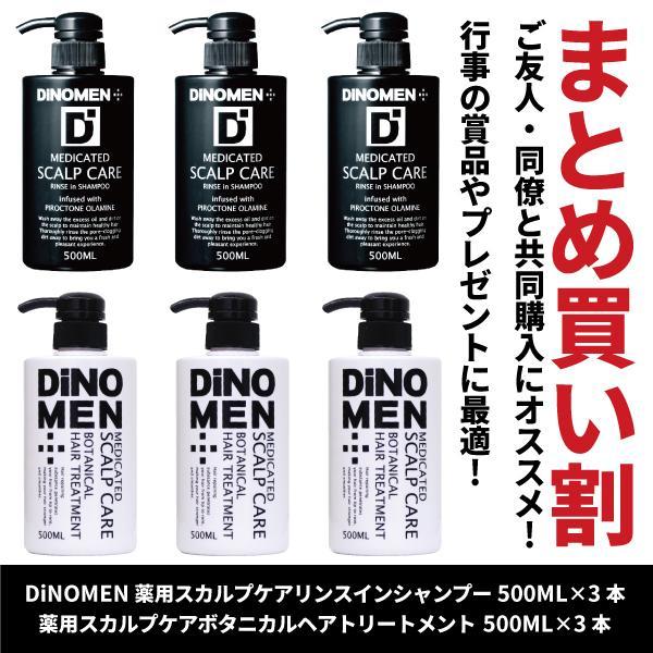 まとめ買い割 DiNOMEN薬用スカルプシャンプー500ml3本&薬用ボタニカルトリートメント500ML3本セット頭皮ケアフケ