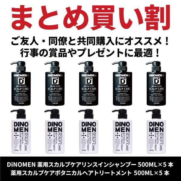 まとめ買い割 DiNOMEN薬用スカルプシャンプー500ml5本&薬用ボタニカルトリートメント500ML5本セット頭皮ケアフケ