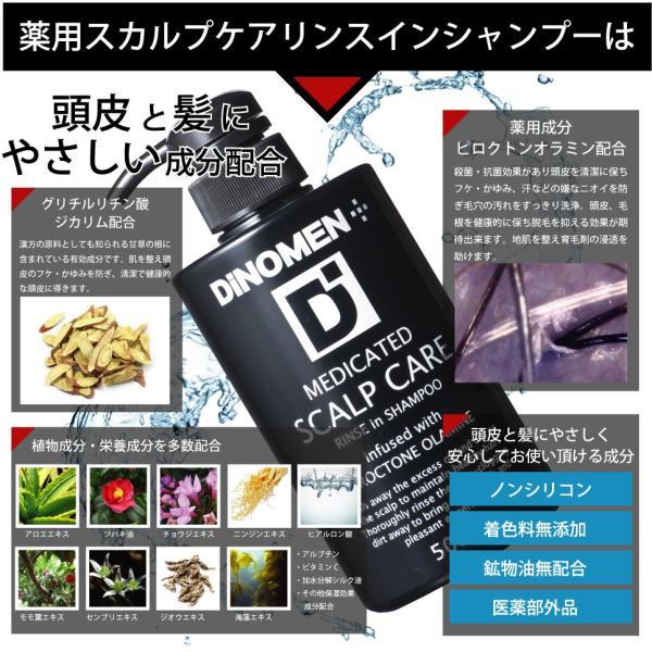 スカルプ シャンプー メンズ 500m lDiNOMEN 薬用 スカルプ ケア リンスイン シャンプー ノンシリコン シャンプー  ギフト  公式|menscosme|02