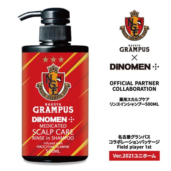 2021 名古屋グランパス×DiNOMEN薬用スカルプケアリンスインシャンプー500ML1stユニホームデザインノンシリコン育