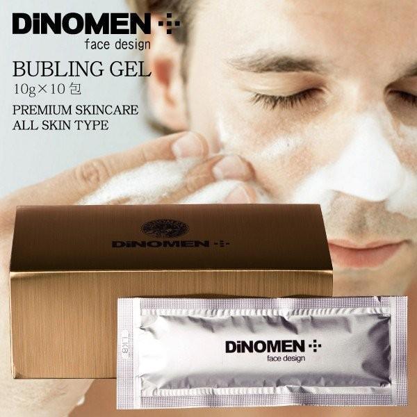 炭酸パック メンズ DiNOMEN 発泡美容パック バブリングジェル 送料無料 男性化粧品 メンズコスメ 1液式 エイジングケア ディノメン  公式|menscosme