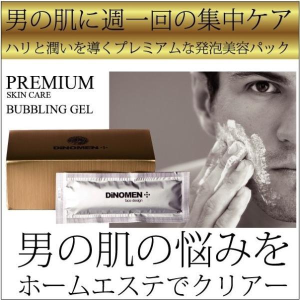 炭酸パック メンズ DiNOMEN 発泡美容パック バブリングジェル 送料無料 男性化粧品 メンズコスメ 1液式 エイジングケア ディノメン  公式|menscosme|03