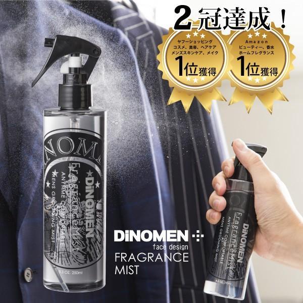 フレグランスミスト 衣類消臭剤 DiNOMEN 250ml 体臭対策 加齢臭対策 男性化粧品  においケア ディノメン  ギフト  夏休み|menscosme