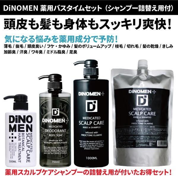 DiNOMEN薬用バスタイムセットNo3(薬用シャンプー1000ML+詰替え900ML・トリートメント500ML・ボディソープ7