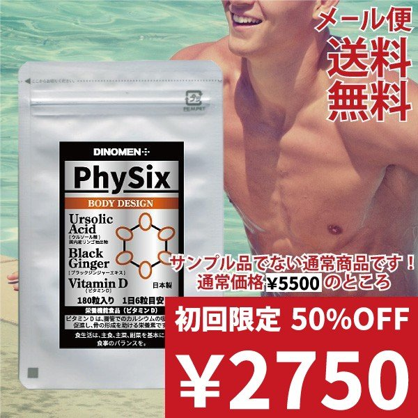 初回限定 サプリメント DiNOMENボディデザイン PhySix 180粒 筋肉ケア 脂肪燃焼 ブラックジンジャー クラチャイダム ウルソール酸 ビタミンD メール便 menscosme