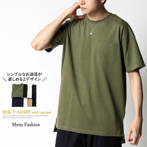 Tシャツメンズ半袖ビッグシルエット無地TビッグTカットソーヘビーウェイトドロップショルダー
