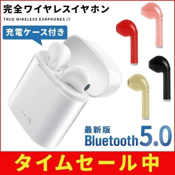 ワイヤレスイヤホンBluetooth5.0イヤホン片耳両耳iPhone8Xスマホブルートゥース充電ケーススポーツランニング