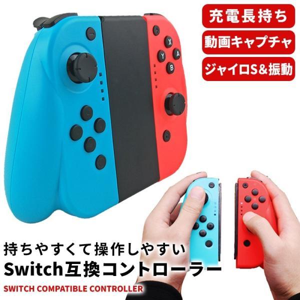 ジョイコン 互換機 修理中の代替に Switch joy-con ワイヤレスコントローラー Nintendo スイッチ 400mA大容量バッテリー Bluetooth