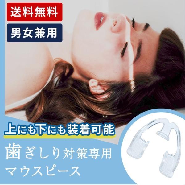 デンタルマウスピースマウスピース噛み合わせ歯ぎしり対策防止予防矯正安眠快眠グッズ