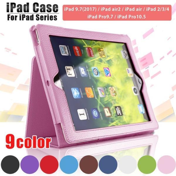 iPadケース 薄型軽量フルカバー iPad 9.7 2017 2018 Pro 10.5 モデル iPad mini4 iPad Air2 iPad air2 iPad air iPad2 iPad3 iPad4 iPad Pro 9.7