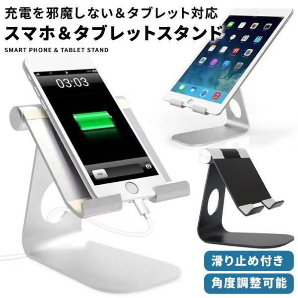 タブレット スタンド スマホ 卓上 ホルダー おしゃれ 角度調整 可能 iPhone スタンド iPad android キンドル Switch 多機種対応