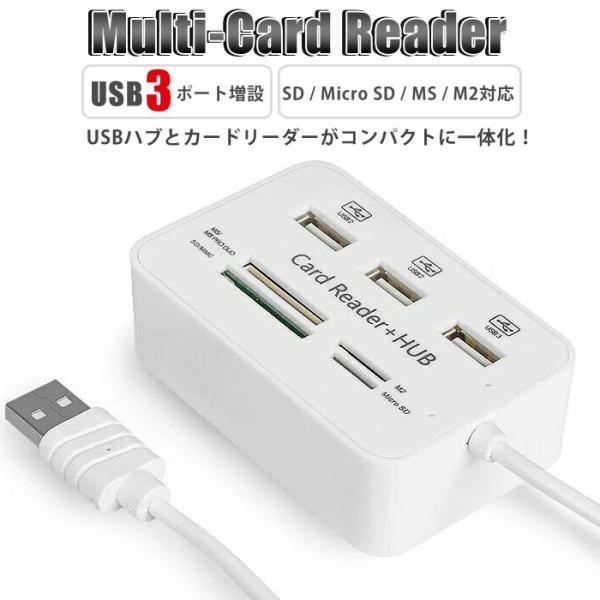 マルチカードリーダー 多機能 カードリーダー USB2.0 SDカード マイクロSD 高速 小型 HUB MicroSD SD USB 2.0 M2 MS カード 外付け
