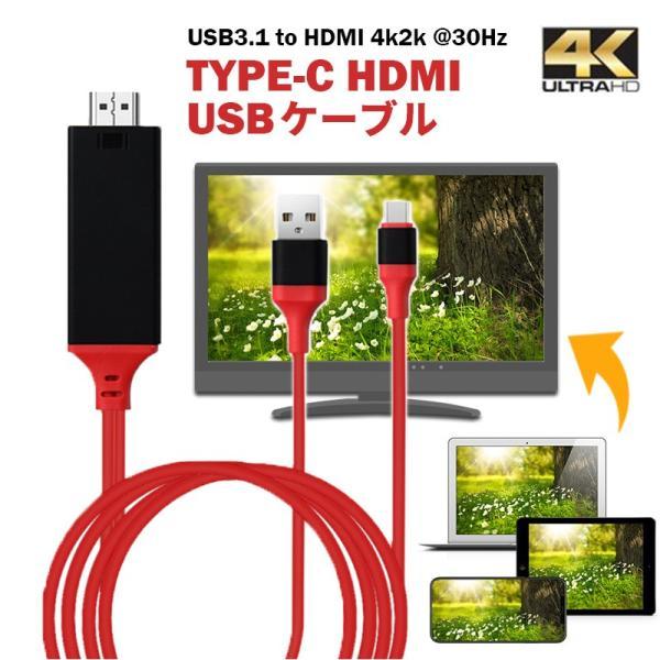 HDMI変換アダプタ TYPE-C HDMI MacbookやAndroidの映像をテレビで youtube タイプC HDMI変換アダプター 変換ケーブル 4k 3D 対応 2m