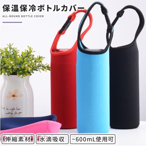 ペットボトルカバー水筒カバーステンレスボトルケースサーモス保冷保温ポーチ500ml600mlおしゃれTHERMOSにも使える