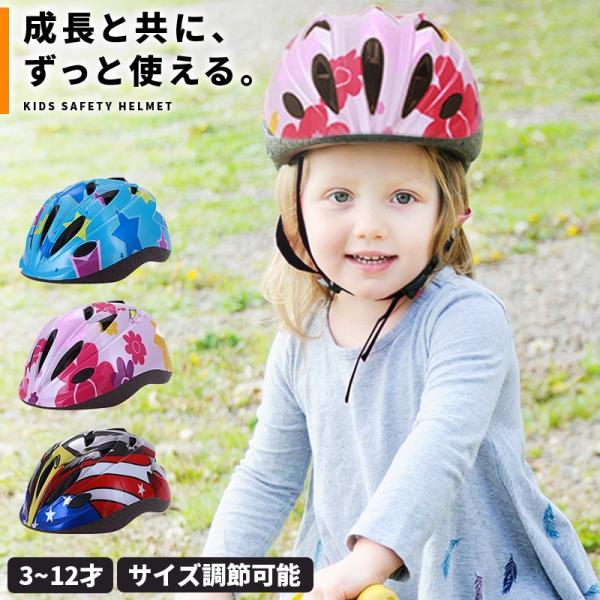 ヘルメットキッズ自転車キックバイク子供用こども小学生サイクル幼児ジュニアスケボー軽量災害防災サイズ調整機能通気性抜群