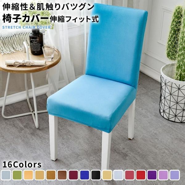 椅子カバーチェアカバーイスおしゃれフルカバータイプ取り外し オフィス北欧家具無地シンプルいす