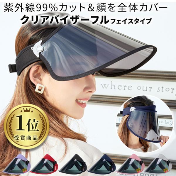 サンバイザーレディースUVカットコロナフェイスガードレインバイザー飛沫防止日よけ日焼け帽子紫外線自転車ゴルフ男女兼用
