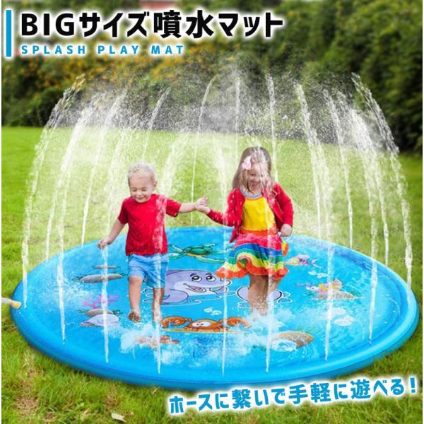 噴水マット 170 大きい 水遊び おもちゃ ビニールプール ウォーター プレイマット 噴水プール 子供用 親子遊び 芝生遊び 庭 プールマット