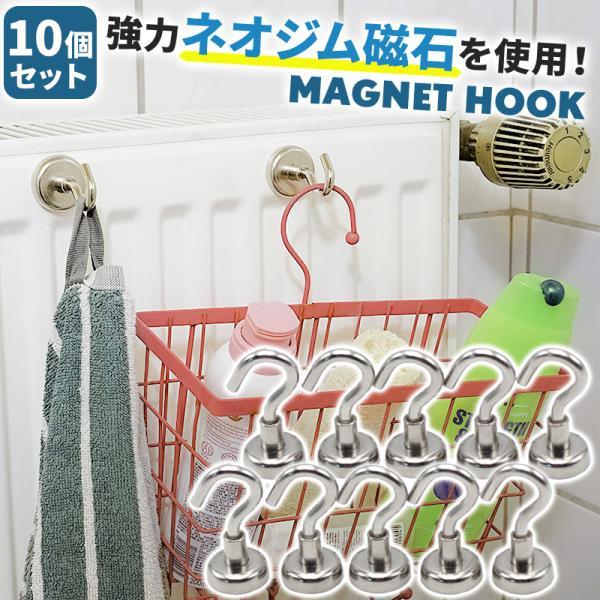 超強力 マグネット フック 10個セット 浴室 かわいい お風呂 おしゃれ シンプル ネオジム磁石 強力フック 北欧 インテリア 鍵置き 吊り下げ