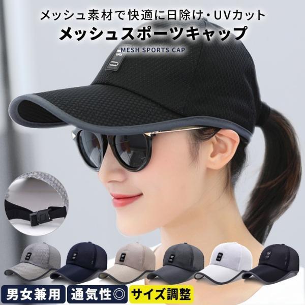 メッシュキャップメンズレディース帽子キャップ日差し対策男女兼用ランニング夏用紫外線対策おしゃれUVカットゴルフキャップ日よけスポ