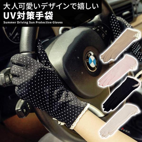 UV手袋ショートUVカット手袋レディース夏用運転かわいい指ありおしゃれ日焼けショート自転車アームカバー綿レース
