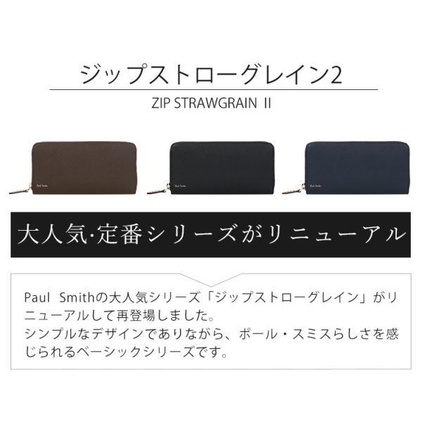 ポールスミス 財布 ラウンド 長財布 メンズ ジップストローグレイン 873219 P785|menstyle|02