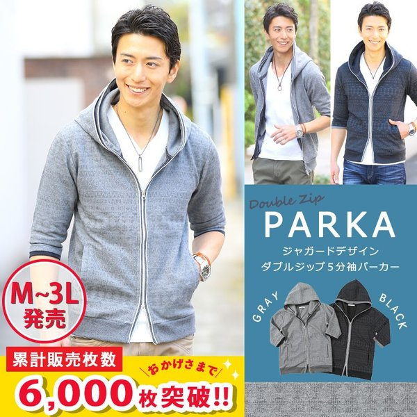 パーカー メンズ アウター 長袖 5分袖 五分袖  夏 おしゃれ 20代 30代 40代 大きいサイズ