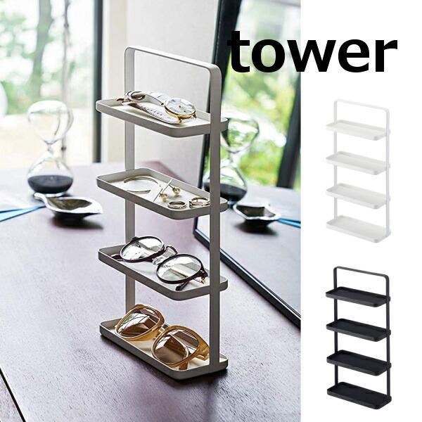 メガネ&アクセサリー トレー 4段 タワー tower ホワイト ブラック 老眼鏡スタンドケース 山崎実業 シニアグラススタンド