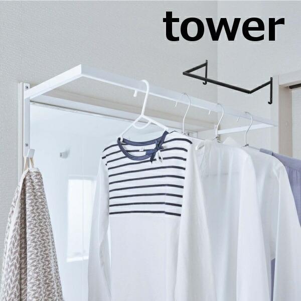 物干し 伸縮浴室扉前物干しハンガー タワー ホワイト ブラック タワー tower 5111 5112 伸縮 スリムタイプ ハンガー スチール製 衣類収納 おしゃれ 山崎実業