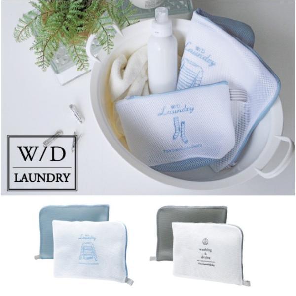 W D ランドリーネット フラット ブルー グレー モノトーン 洗濯 洗濯ネット トラベル  かわいい ランドリーケース 旅行用 おしゃれ シャツ お