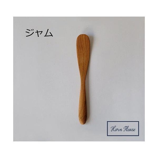 プラン ジャム チークウッド TEAKWOOD 木 木製 Horn Please 志成販売 バターナイフ バター 木製 木 スプーン カトラリー 食器 カフェ スプーン キッチン
