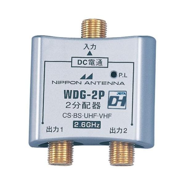 地上/BS/CSデジタル放送対応 2分配器 [WDG-2P]の画像