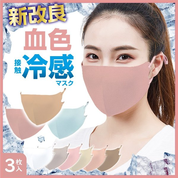 マスク接触冷感3枚日本製コーティング洗える涼感涼しいひんやり紐調節夏用春用秋用