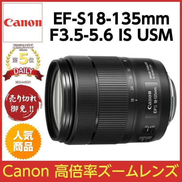 新品/在庫あり】 即発送 最安値保証 キヤノン EF-S18-135mm F3.5-5.6 IS USM H1905014-1