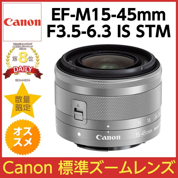 CANON EF-M15-45mm F3.5-6.3 IS STM [シルバー]